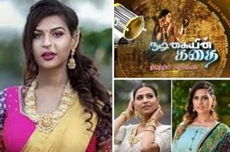 நாடோடிகள் 2 நாயகி | திருநங்கை நமீதா | நடிகையின் கதை| Mega Tv