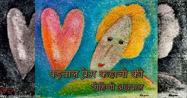 पड़ताल प्रेम कहानियों की — रोहिणी अग्रवाल   Hindi Love Story —  Rohini Aggarwal