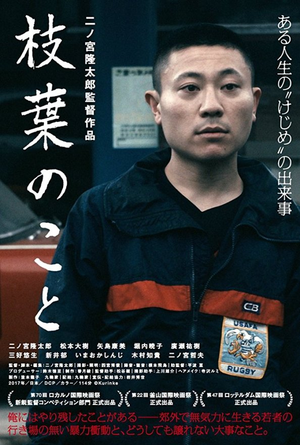 Sinopsis Sweating the Small Stuff / Edaha no Koto (2017) - Film Jepang
