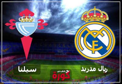 بث مباشر مشاهدة مباراة ريال مدريد وسيلتا فيجو اليوم