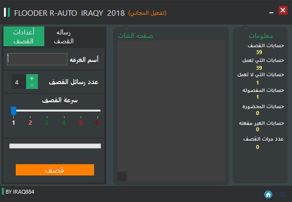 FLOODER R-AUTO  IRAQY  2018  برنامج القصف التلقائي لنيمبوز 2018-07-06_105020