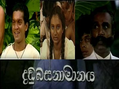 Dadubasnamanaya Full Tele drama