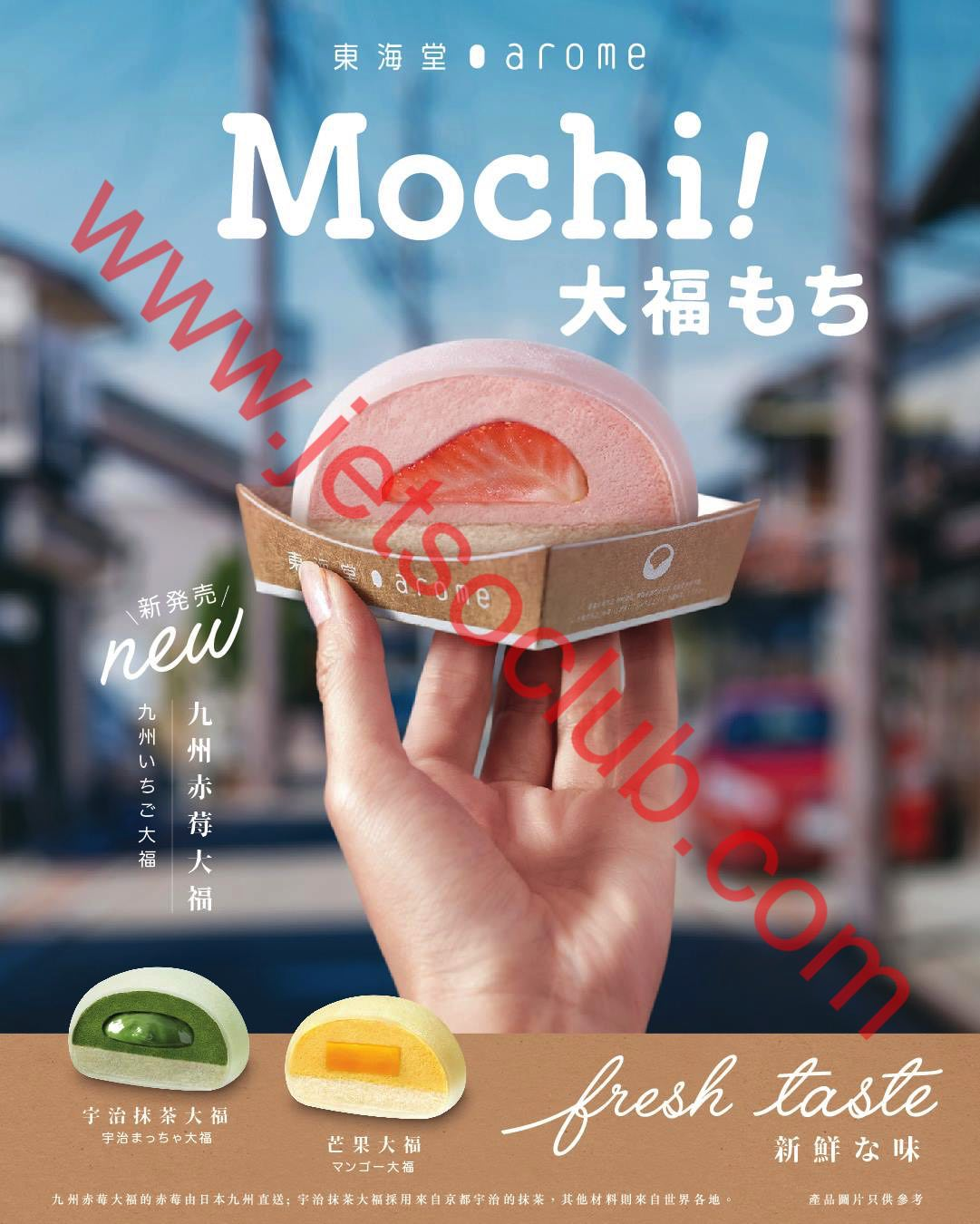 東海堂:「Arome Mochi!」大福甜品系列 ( Jetso Club 著數俱樂部 )