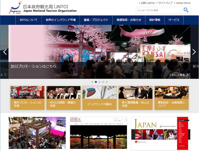 http://www.jnto.go.jp/jpn/index.html