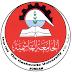 اعلان صادر عن الجامعة الهاشمية