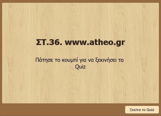 http://atheo.gr/yliko/ise/F.36.q/index.html