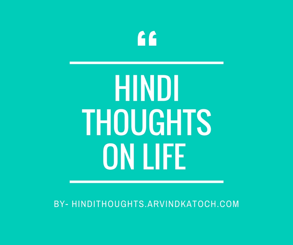 Hindi Thoughts On Life Suvichar Hindi Thoughts Suvichar