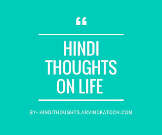 Hindi Thought, Life, Quote,