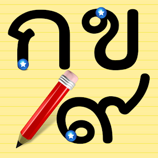 Thai Alphabet Game