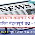 उत्तराखण्ड में पत्रकारिता पर आधारित महत्वपूर्ण प्रश्न - उत्तर