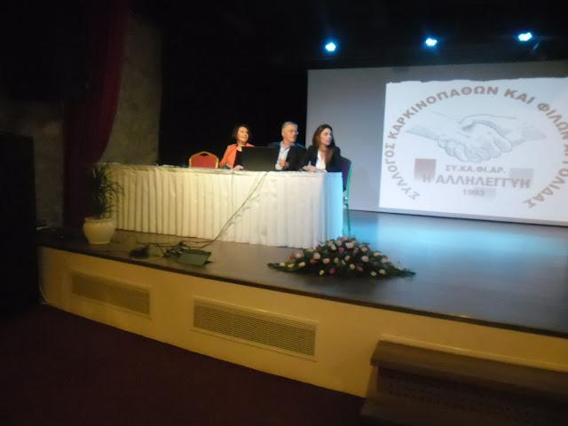 """Επιτυχημένη η εκδηλωση του Συλλόγου Καρκινοπαθών & Φίλων Ν. Αργολίδας """"Η ΑΛΛΗΛΕΓΓΥΗ""""  στο Άργος"""
