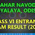 NVS: Navodaya Vidyalaya, Odisha (All District) - 2018 Class VI Entrance Result