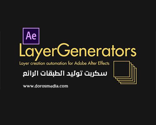 سكربتات افترافكت سكربت توليد الطبقات layer generators الرائع لبرنامج الافترافكت