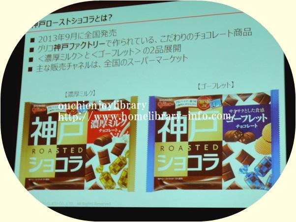 江崎グリコ「神戸ローストショコラ」
