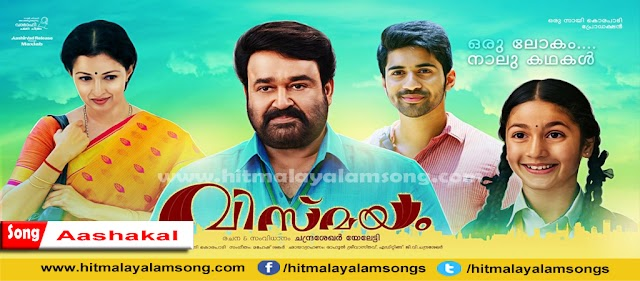 Aashakalil paarum -Vismayam Malayalam Movie Song Lyrics
