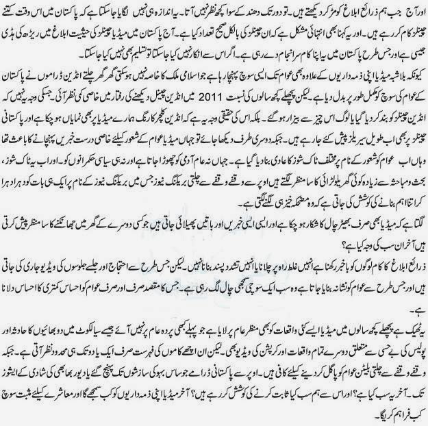 Role Of Media In Pakistan In Urdu 2