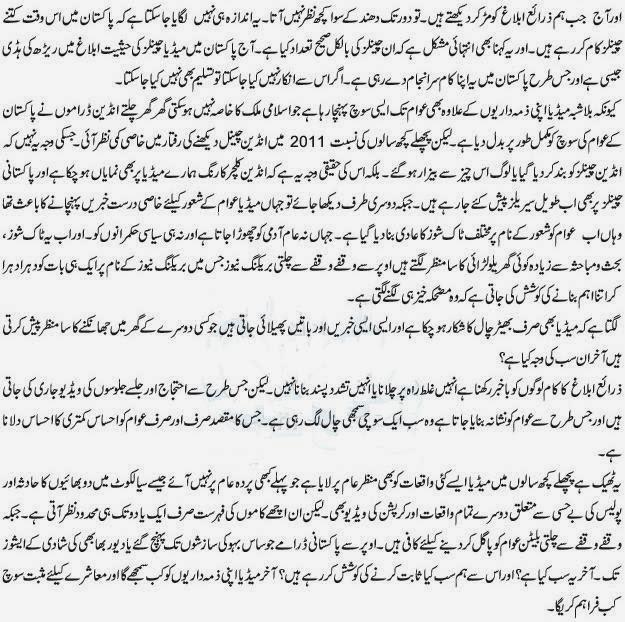 Role Of Media In Pakistan In Urdu 2
