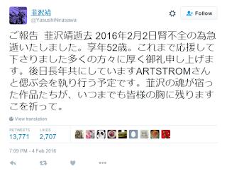 https://2.bp.blogspot.com/-8PHueu8r8p0/VrS85omg71I/AAAAAAAACEk/4p-8i8cEoSw/s1600/nirasawa-tweet.png