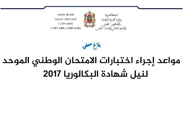 بلاغ صحفي: مواعد إجراء اختبارات الامتحان الوطني الموحد لنيل شهادة البكالوريا 2017
