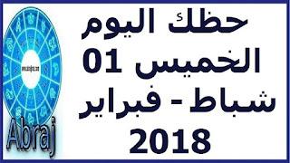 حظك اليوم الخميس 01 شباط - فبراير 2018
