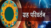 Know-what-you-have-to-change-11-August-2016-The-effect-of-Jupiter-जानिए क्या होगा 11 अगस्त 2016 को देव गुरु वृहस्पति के राशि परिवर्तन का असर