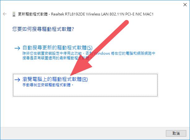 REALTEK RTL8192DE WIRELESS LAN 802.11N PCI-E NIC MAC1 СКАЧАТЬ БЕСПЛАТНО