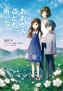 Download Ookami Kodomo no Ame to Yuki BD Subtitle Indonesia