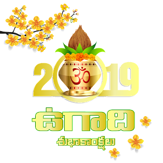 Telugu ugadi 2019 whatsapp Stickers free Download