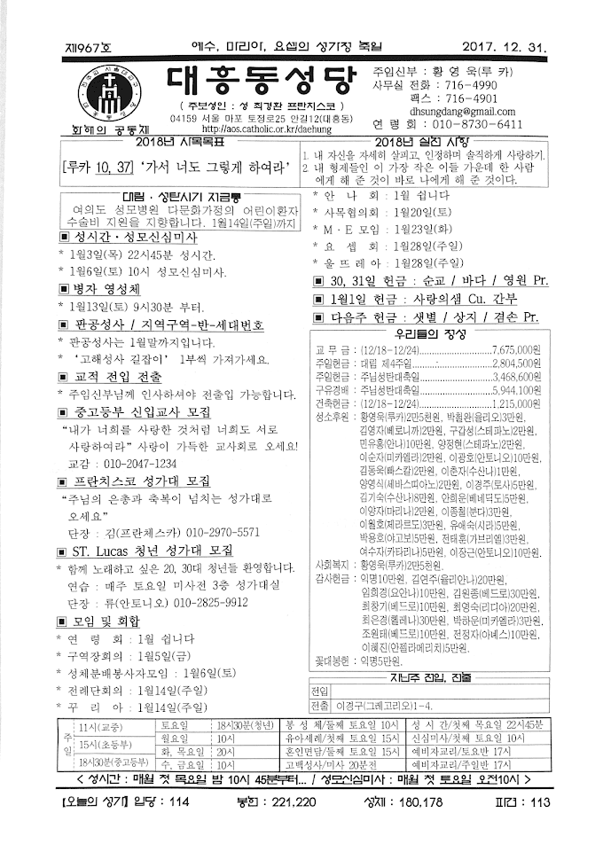서울 대흥동성당 주보 - 2017년 12월 31일 예수, 마리아, 요셉의 성가정 축일