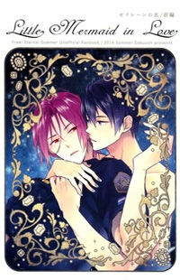 Free! dj - Little Mermaid in Love