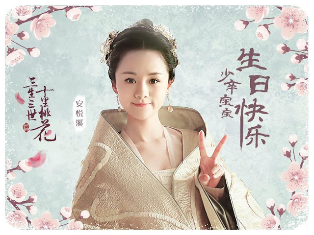 An Yue Xi Three Lives Three Worlds Ten Miles of Peach Blossoms