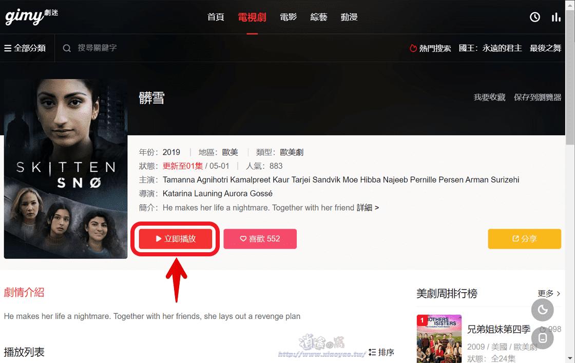 劇迷 GimyTV 即時更新分享最新劇集