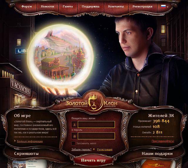 Онлайн игра с выводом денег Золотой клон