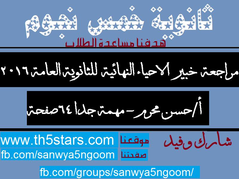 مراجعة نهائية من خبير الاحياء أ/ حسن محرم ثانوية عامة
