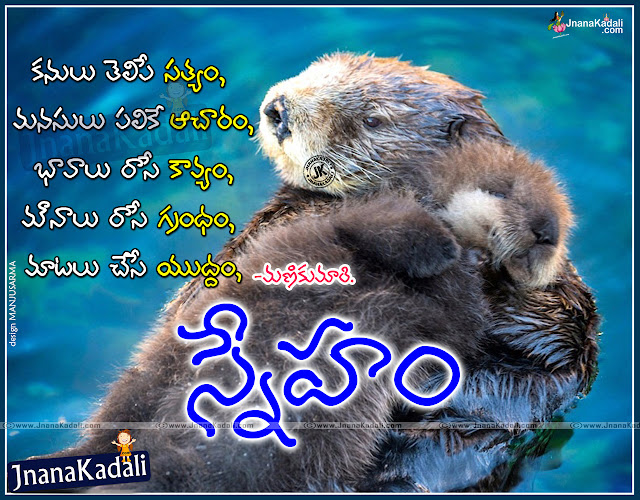 Telugu Friendship Inspiration Quotes, Telugu Friendship Quotes and Sayings, Telugu Friendship Quotes and Thoughts,Best Telugu Friendship Quotes, Top Telugu Friendship Quotes and more available here.