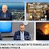 """Σήμερα στον ΑΝΤ1-Κάτοικος του Ματιού : """"Οι άνθρωποι μας κάηκαν από την εκκωφαντική σιωπή του κράτους."""" [video]"""