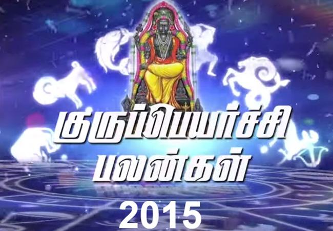 Gurupeyarchi Palangal 2015 | Tamil Horoscope