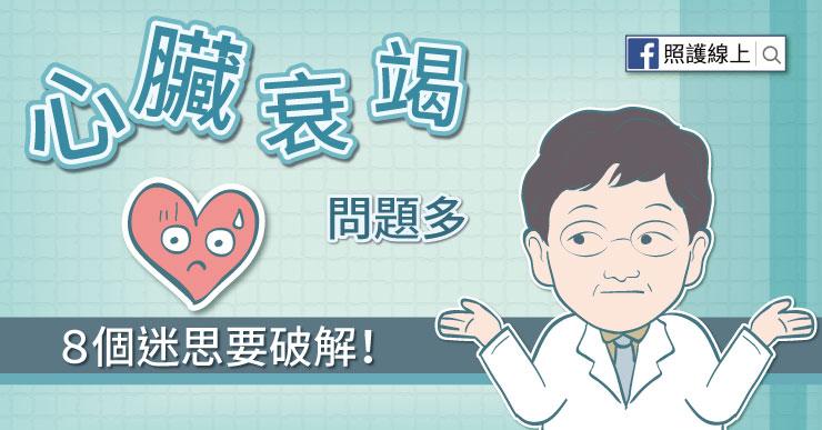 心臟衰竭問題多,8個迷思要破解!