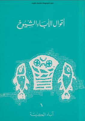 كتاب اقوال الاباء الشيوخ  - سلسلة اباء الكنيسة