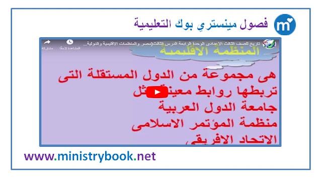 شرح درس مصر والمنظمات الاقليمية والدولية - دراسات اجتماعية الصف الثالث الاعدادي ترم ثاني