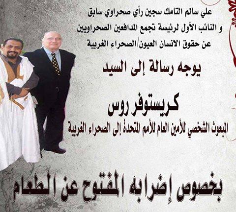 رسالة علي سالم التامك الى كريستوفر روس المبعوث الشخصي للأمين العام للأمم المتحدة إلى الصحراء الغربية