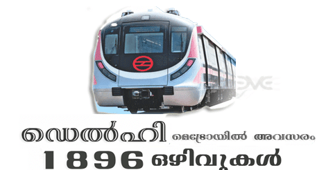 Delhi Metro Rail Corporation Recruitment 2018 - 1896 JE, Maintainer Post  vacancys.