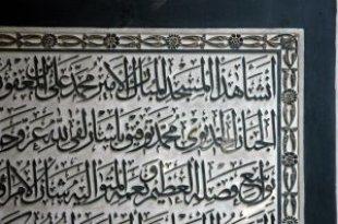 Ayat Al-Quran Tentang Kaum Tsamud