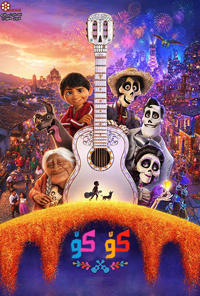 فیلمی دۆبلاژكراوی كوردی  فیلمی دۆبلاژی كوردی Coco (2017)