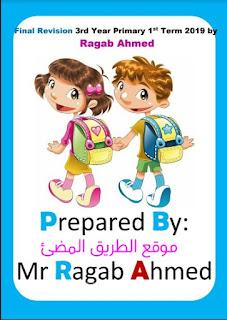المراجعة النهائية الشاملة فى اللغة الانجليزية للصف الثالث،مستر رجب أحمد