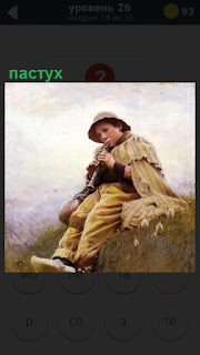 На холме сидит мальчик пастух и играет на дудочке в шляпе