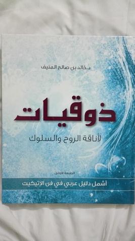 كتاب ذوقيات للدكتور خالد المنيف pdf