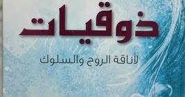 تحميل كتاب ذوقيات خالد المنيف