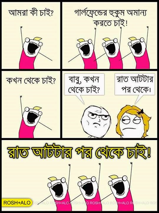 Funny Bangla Poster Antaras Bakwaas Blog