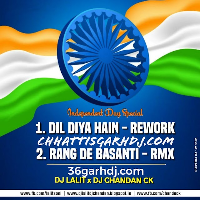 Mohe Rang de Basanti deshBhakti Special dj Song dj Lalit & dj Chandan CK Chhattisgarhdj.com